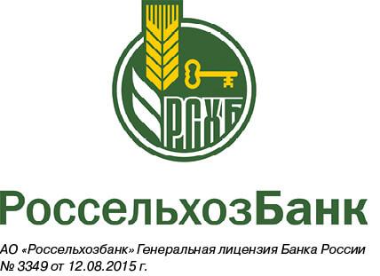 CeC4(18)_vn6_Россельхозбанк.jpg